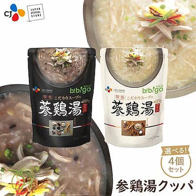 画像: [Qoo10] 期間限定特価【ネコポス】 bibigo こだわりスープの参鶏湯クッパ サムゲタン 選べる4個セット送料無料(一部地域除く)