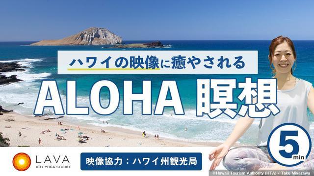 画像: 【ハワイ州観光局協力】癒しのALOHA瞑想 ~ハワイに旅しよう~ www.youtube.com