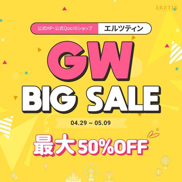 画像: 韓国発人気スキンケアブランド「エルツティン」がゴールデンウィークセールを実施
