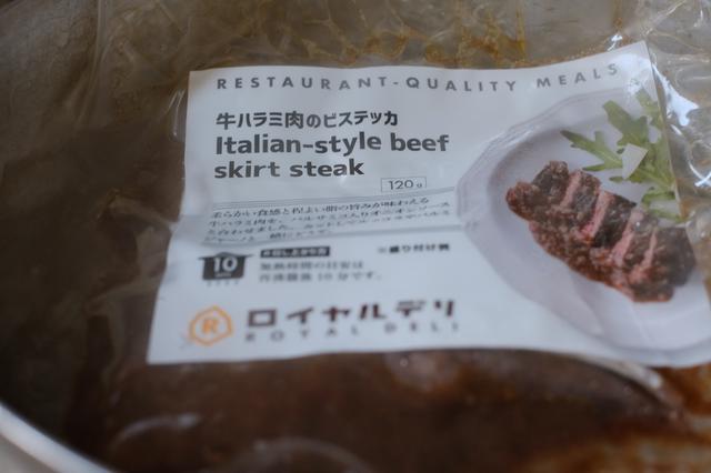 画像1: 牛ハラミ肉のビステッカ