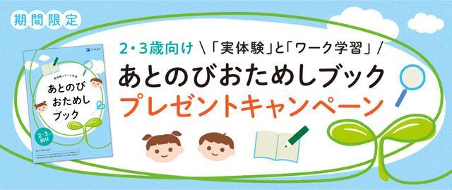 画像: 【無料】2・3歳のお子さま対象★Z会特製教材★あとのびおためしブックプレゼントキャンペーンを実施中!