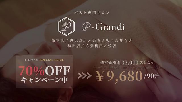 画像: イメージモデル就任キャンペーン♪ p-Grandiで人気NO.1の【オールハンド育乳マッサージ】を期間限定で、なんと70%OFFでご提供します!