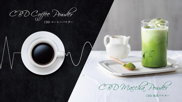 画像: (左)CBDコーヒーパウダー 10包2700円・30包7344円 (右) CBD抹茶パウダー10包2700円・30包7344円 ※価格は税込み表記 ※写真は調理例・イメージです。