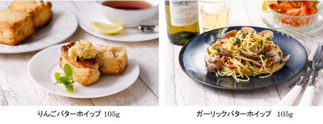 画像1: 贅沢な具材の風味、バターのコク、ホイップされたフワフワ食感が楽しめる新感覚バター