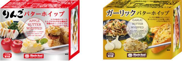 画像2: 贅沢な具材の風味、バターのコク、ホイップされたフワフワ食感が楽しめる新感覚バター