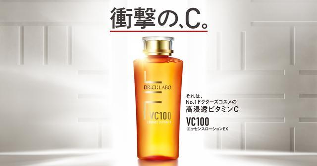 画像: VC100エッセンスローションEX ビタミンC化粧水   ドクターシーラボ(DR.CI:LABO)