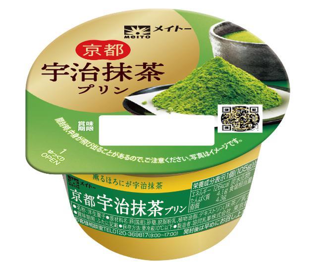 画像1: 【試食レポ】「メイトー」より純京都産の宇治抹茶を独自ブレンドした『京都 宇治抹茶プリン』新登場