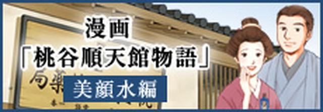 画像: ニュースリリース|「100年、美しい人」桃谷順天館グループ|化粧品製造販売|企業情報・求人 新卒採用情報