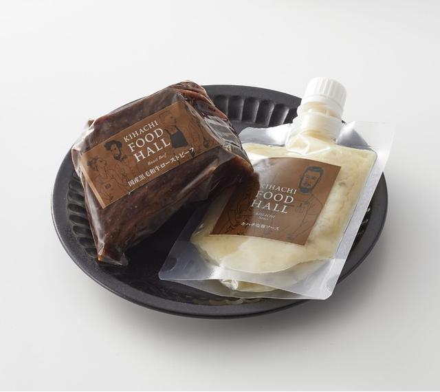 画像1: キハチの味をご自宅で楽しめる「キハチフードホール」のグローサリーギフト