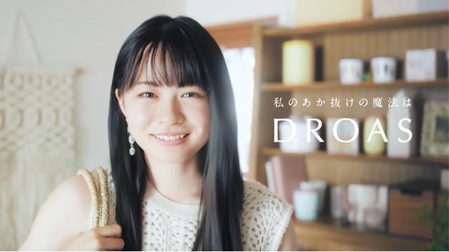 画像8: DROASのブランドアンバサダーにモデル/女優の莉子さんが就任!