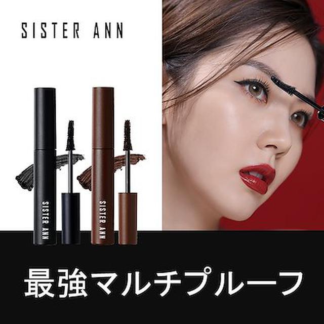 画像: [Qoo10] SISTER ANN : 公式SISTER ANN マスカラ(MA... : ポイントメイク