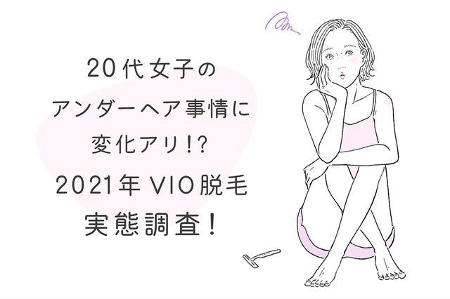 画像: 20代女子のアンダーヘア事情に変化アリ!? 2021年最新のVIO脱毛実態調査!   mismos(ミスモス)