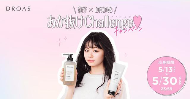 画像1: DROASのブランドアンバサダーにモデル/女優の莉子さんが就任!