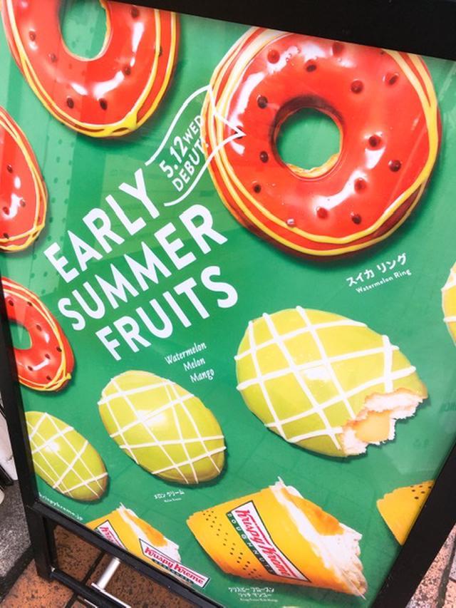 画像2: 【試食レポ】早くも夏キターーーー!!!!! クリスピー・クリーム・ドーナツの新作が可愛くて美味しくて止まらない♡