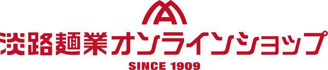画像: 淡路麺業オンラインショップ