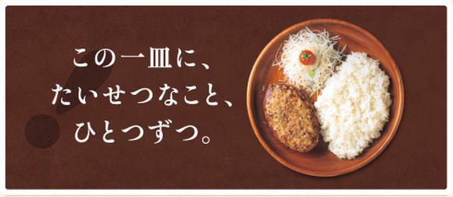 画像: ハンバーグレストラン【びっくりドンキー】