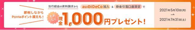 画像: auじぶん銀行でiDeCo(個人型確定拠出年金)の掛金における預金口座振替取り扱いがスタート