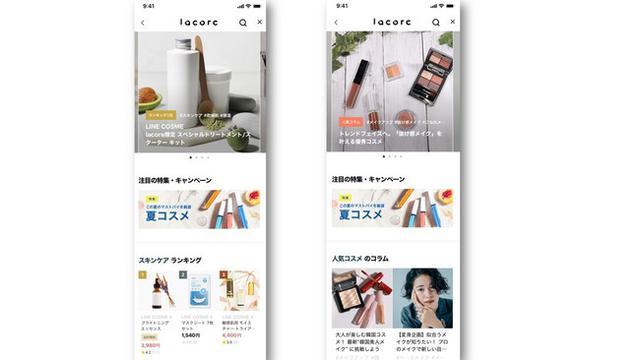画像2: 美容ポータルサイト「lacore(ラコア)」、ホーム画面を大幅リニューアル