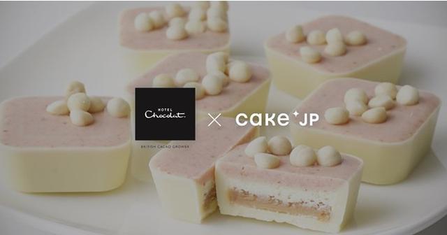 画像1: イギリスロンドン発、カカオ含有量や質にこだわったチョコレートの名店 Cake.jpにて「ホテルショコラ」の取り扱いがスタート