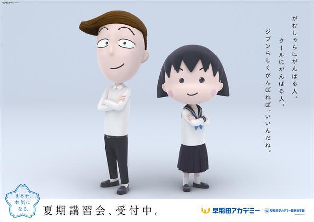 画像1: まる子とともに、勉強に向き合う姿を描く「花輪クンも登場!2021夏期講習会」篇 全ビジュアル公開!