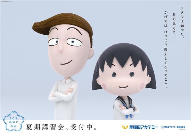 画像3: まる子とともに、勉強に向き合う姿を描く「花輪クンも登場!2021夏期講習会」篇 全ビジュアル公開!