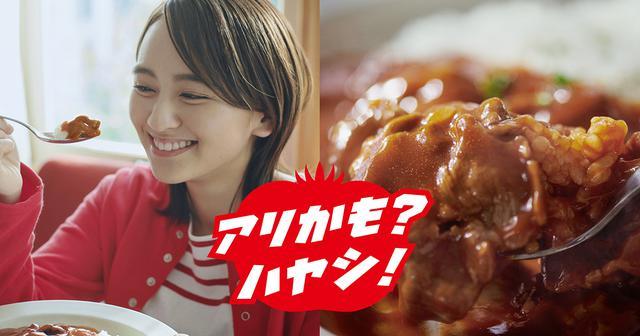 画像: 完熟トマトのハヤシライスソース TOP | ブランドサイト |ハウス食品
