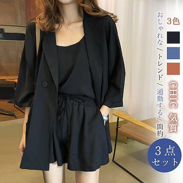 画像: [Qoo10] 三点SET アウター + ワイドパンツ+キャミソール 春夏 韓国ファッション レディース 無地 シンプル 長袖 ショットパンツ セクシー 豊富なサイズ
