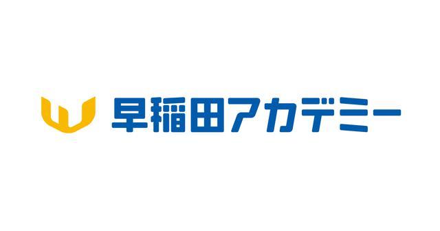 画像: 【早稲アカ】夏期講習会