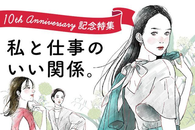 画像: 『Woman type』サイトオープン10周年記念特集も開催中