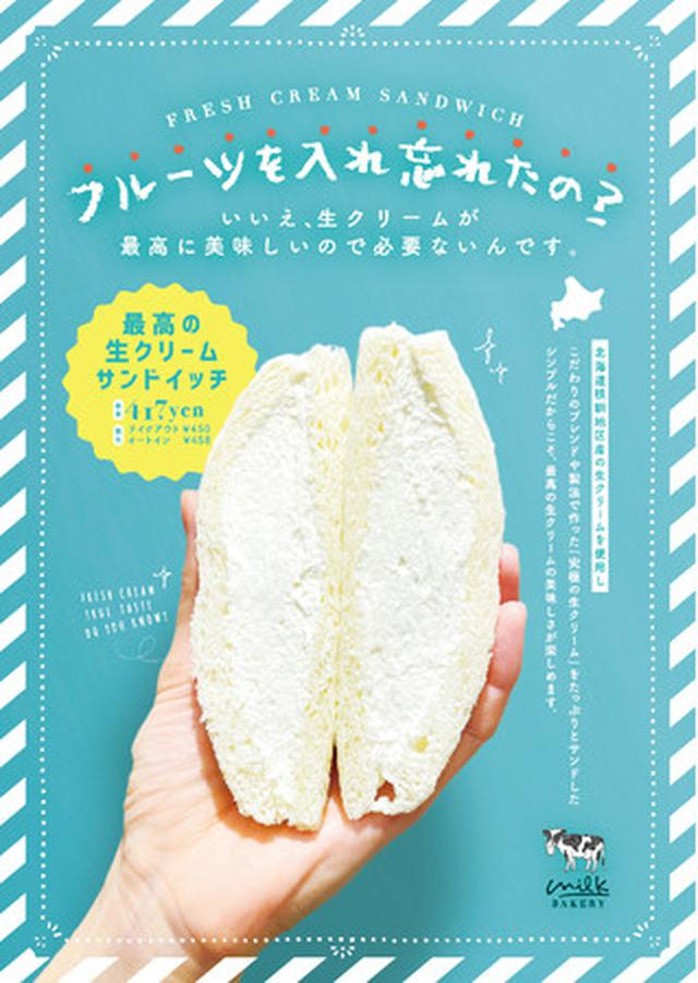 画像2: 「最高の生クリームサンドイッチ」が生クリーム専門店で新発売