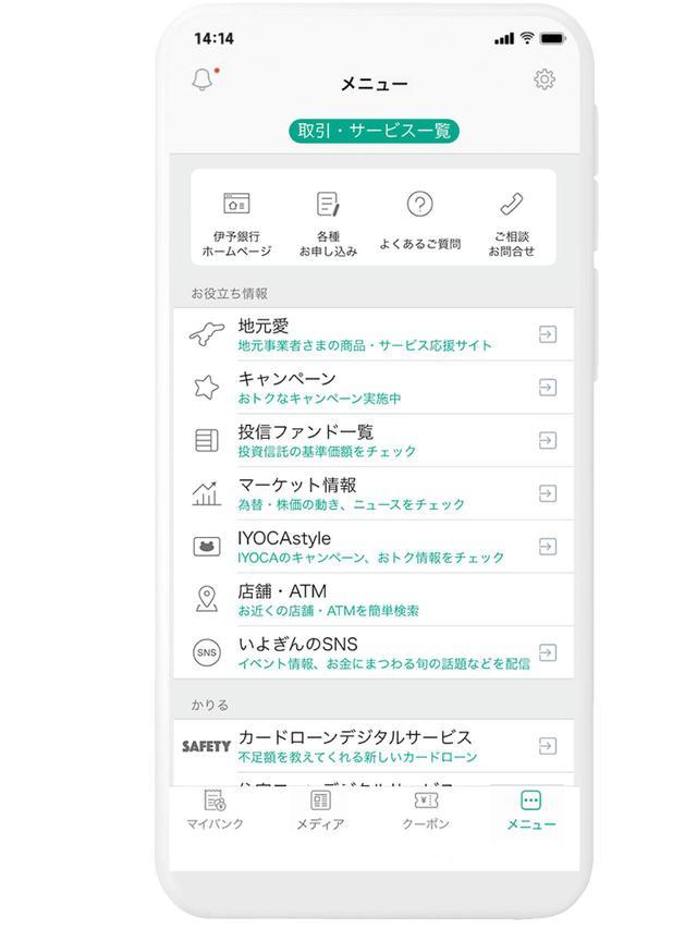 画像: MONEY MANAGER〜マネー・マネージャー〜|伊予銀行
