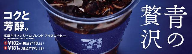 画像: 『セブンカフェ 高級キリマンジャロブレンド』アイスコーヒー ■価格:R(レギュラー)サイズ 110.16円(税込) L(ラージ)サイズ 195.48円(税込)