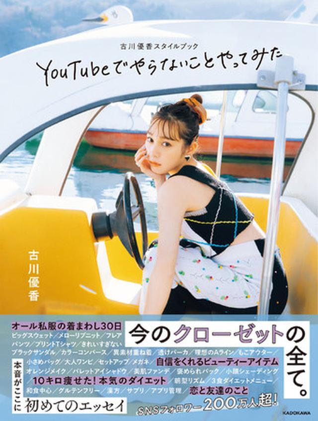画像1: 古川優香、初エッセイ入りのスタイルブックで、ダイエットの秘密を大公開!