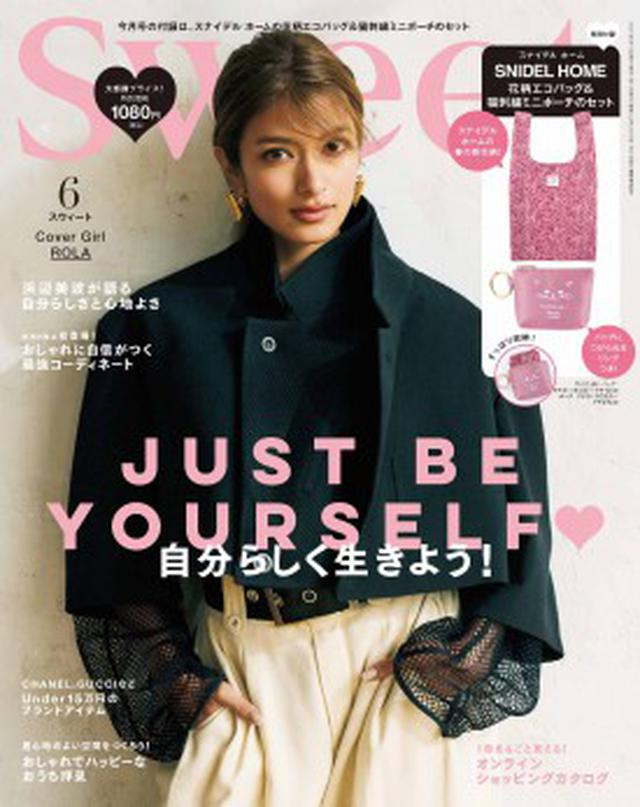 画像: sweet(スウィート)│宝島社の女性ファッション誌