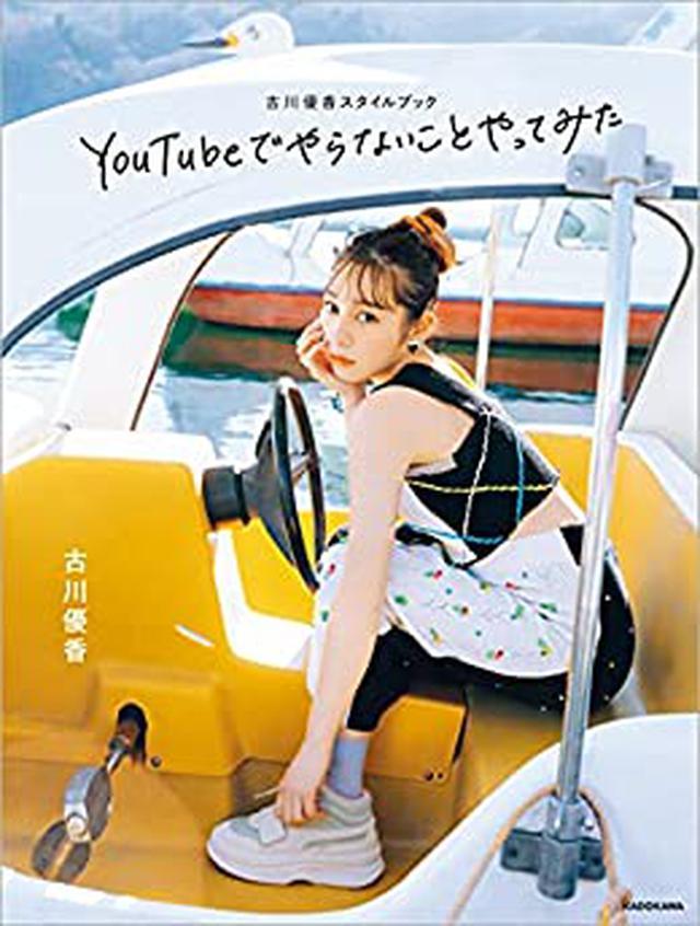 画像: 古川優香スタイルブック YouTubeでやらないことやってみた(ステッカー特典なし) | 古川 優香 | 趣味・実用 | Kindleストア | Amazon