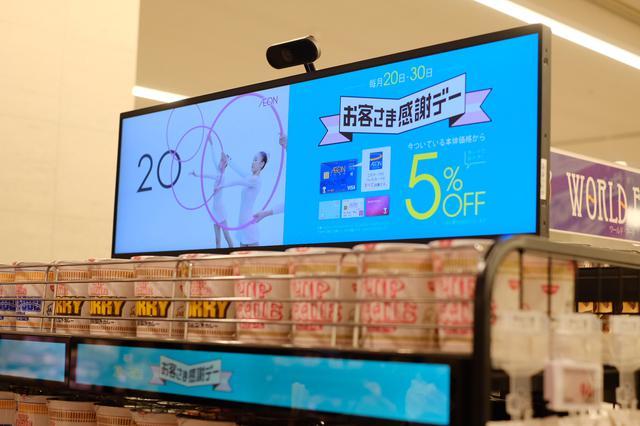 画像: AIカメラによる年齢認証により提示される広告が異なる