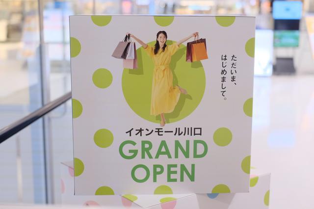 画像: ●日常使いの商品をまとめて展開、より便利なお買い物の場を提案