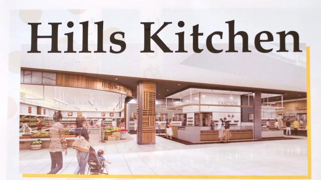 画像: ●Hills Kitchen(ヒルズキッチン)