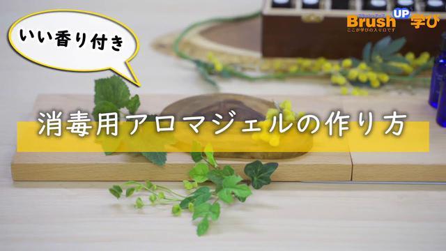 画像: 【ユーカリの香りがする消毒用アロマジェルの作り方】アロマスクールが教えます♪感染予防にも◎ www.youtube.com