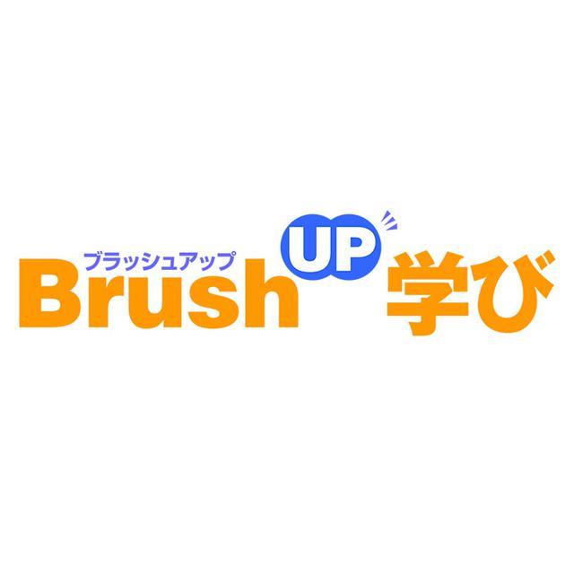 画像1: 資格情報BUTV【BrushUP学び公式チャンネル】