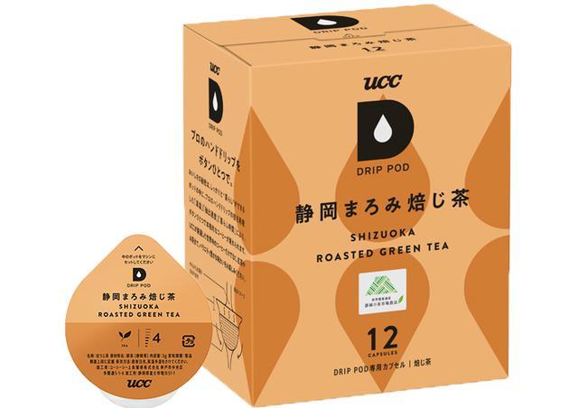 画像14: 【試飲/試食レポ】「UCCドリップポッド」より『静岡まろみ焙じ茶』新登場!
