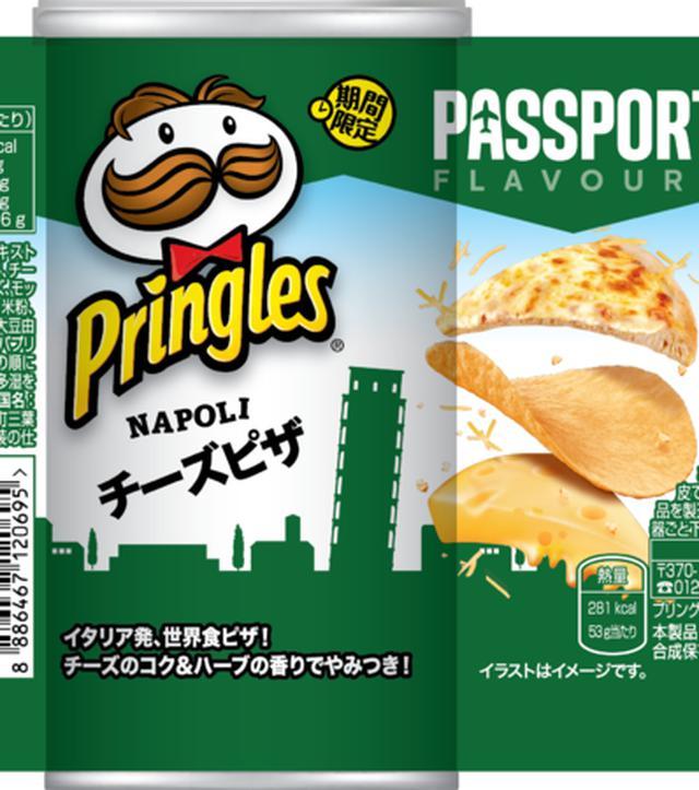 画像2: とろける4種のチーズのコクと、こだわりのハーブがきいた奥深い味わい「プリングルズ NAPOLI チーズピザ」