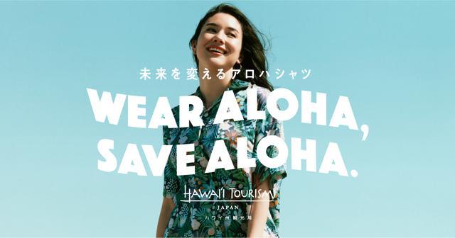 画像: WEAR ALOHA,SAVE ALOHA 第一弾BEAMS | allhawaii オールハワイ