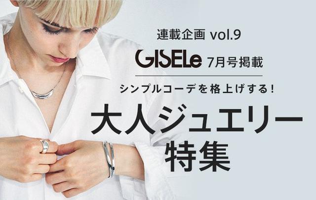 画像: 「GISELe(主婦の友社)×d fashion」誌面連動企画第9弾