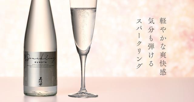 画像: 久保田 スパークリング   久保田   朝日酒造