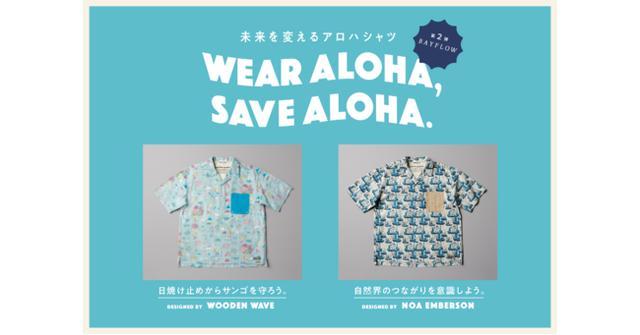 画像: ハワイ在住の人気アーティストが「海を中心とする環境問題」をテーマにデザイン