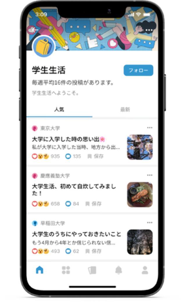 画像2: 大学生専用のSNS「Dtto(ディット)」アプリ公開記念動画に2021年ミスキャンパス&ミス東大の神谷明采さんを起用