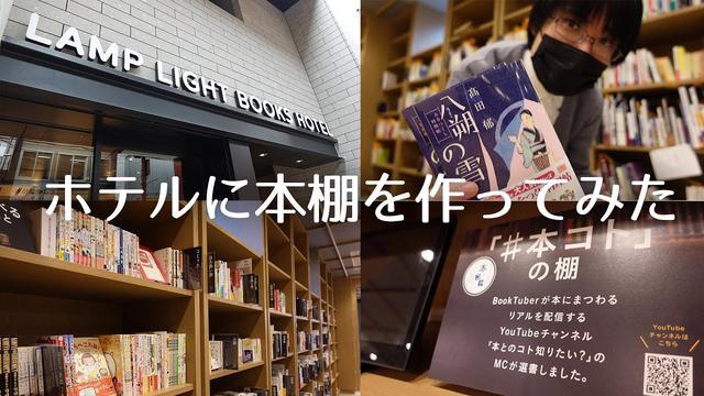 画像: ブックホテルに本棚を作ってみた! youtu.be