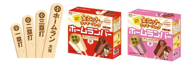 画像1: 【試食レポ】ヒット以上が必ず当たる!『ホームランバー®️全ヒットラッキーパック』数量限定で新発売!