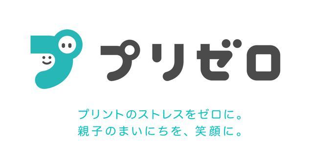 画像: 【プリゼロ】プリントのストレスをゼロに、親子のまいにちを、笑顔に。プリント管理アプリ「プリゼロ」/大阪ガス